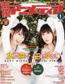 声優アニメディア 2011年1月号 表紙大サイズ画像