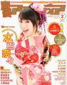 声優アニメディア 2011年2月号 表紙大サイズ画像