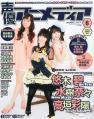 声優アニメディア 2012年6月号 表紙大サイズ画像
