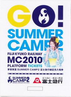 SUMMER CAMP2 富士急行線記念入場券 8月7日Ver