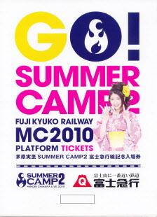 SUMMER CAMP2 富士急行線記念入場券 8月8日Ver