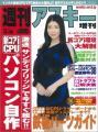 週刊アスキー増刊 表紙画像