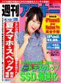 週刊アスキー 6/12号 表紙画像