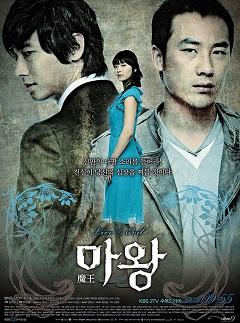 韓国版 魔王
