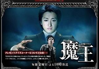日本版 魔王