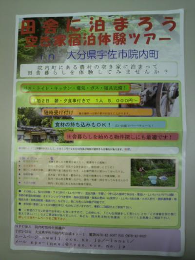 20101018チラシS-2
