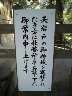 20101121天岩戸8S