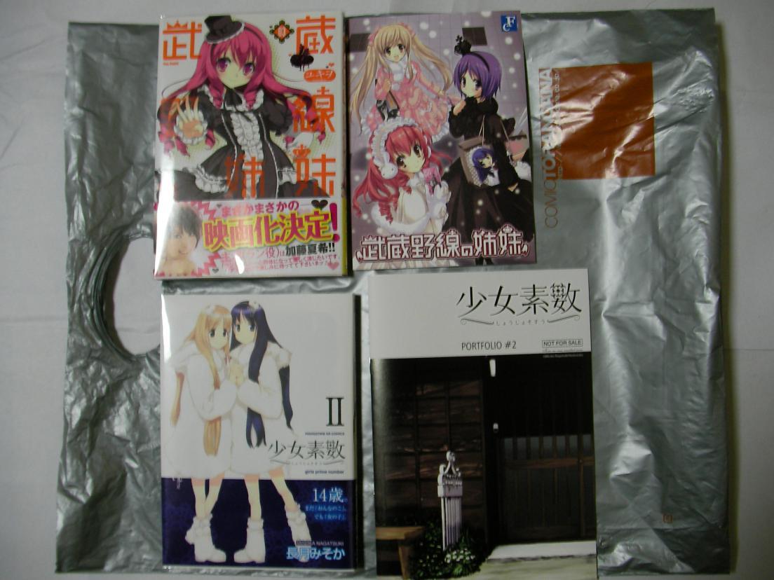 武蔵野線&少女素数_convert_20101204031957