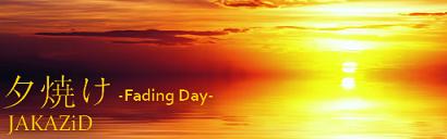 夕焼け~Fading Day~-banner