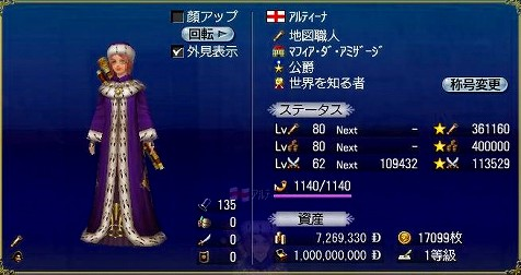 アルティーさん冒険名声36万に復帰!^^