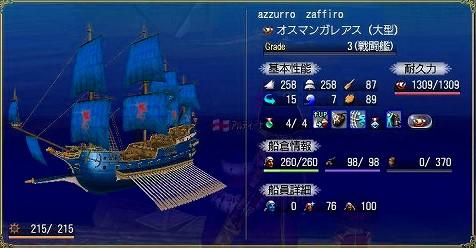 azzurro zaffiro(ポル公用オスマンガレアス)