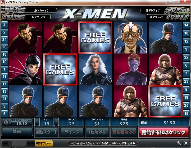 X-menスロット