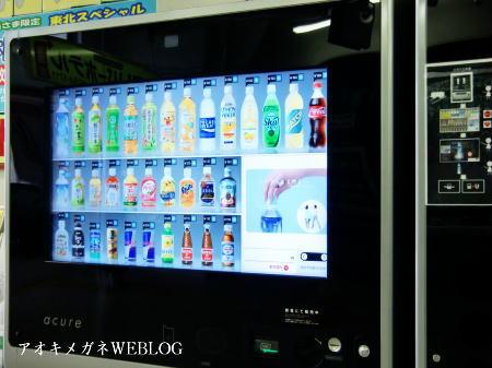 次世代型新飲料自販機
