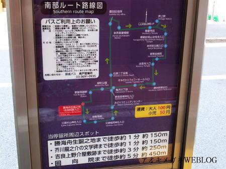 墨田区内循環バス南部ルートすみまるくんバス停