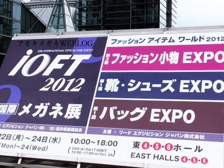 iOFT2012