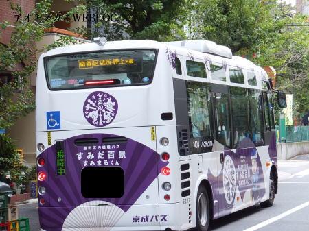 墨田区内循環バスすみだ百景すみまるくん