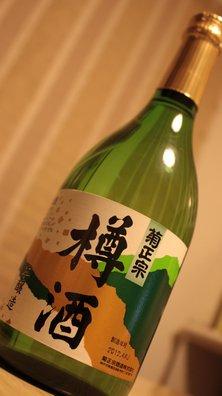 菊正宗 生もと本醸造 樽酒