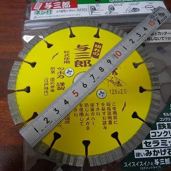 つぼ万 切れの与太郎03 125mm