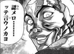 認メロ…ッテ言ウノカヨ