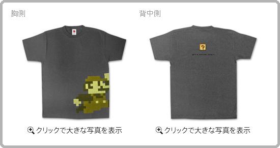 クラブニンテンドーTシャツ