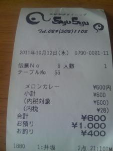 メロンカレー600円