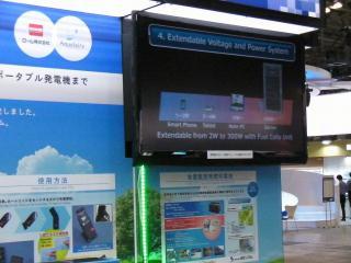 46インチ液晶TV実駆動デモ