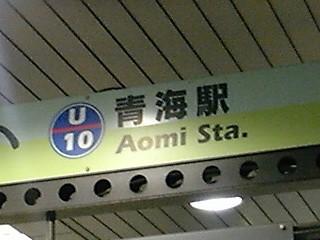 DVC00586  あおみ駅