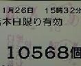 DVC00611  甘沖海レシート