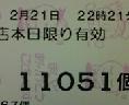 DVC00605  アグネスレシート