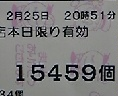 DVC00612  アグネスレシート 2・25