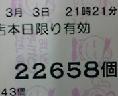 DVC00633  アグネスレシート