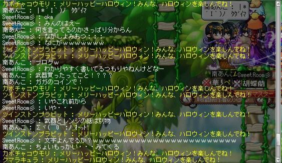 MapleStory 2012-11-08 16-01-30-782