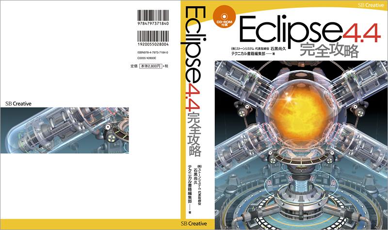 装丁/テクニカル3DCGイラスト/Eclipse4.4