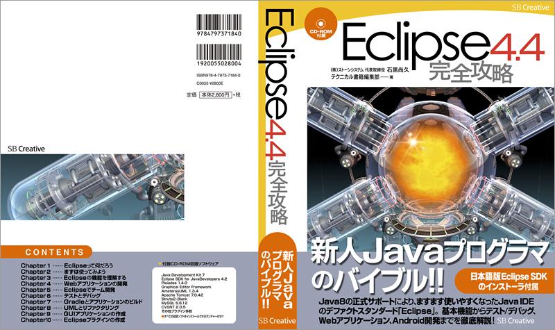 テクニカル3DCGイラスト/Eclipse4.4