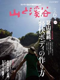 110523yamakei6.jpg