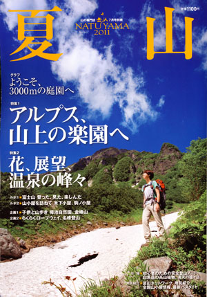 110604gakujinnatuyama.jpg