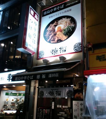 徳福 蒲田店