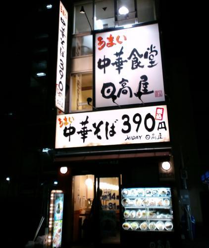 日高屋 東池袋店