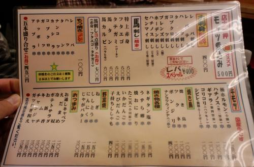 モッツマン 西武新宿店