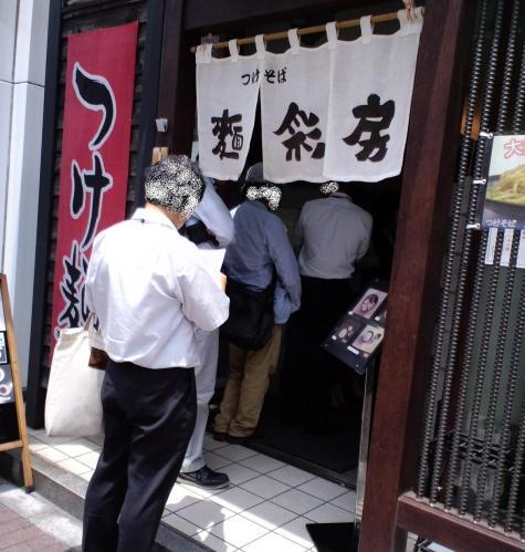 麺彩房 五反田店