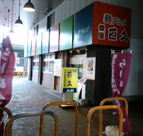 麺グルメ 銀座直久 新木場店