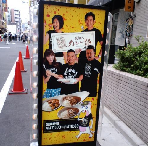 芸能人カレー部 池袋店