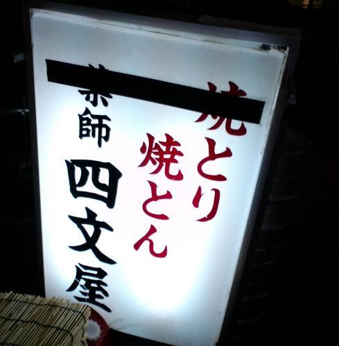 四文屋 中野北口店