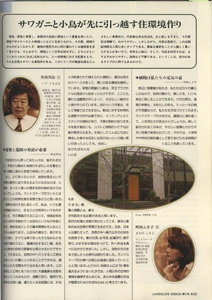 庭を能くする建築家・井出共治2