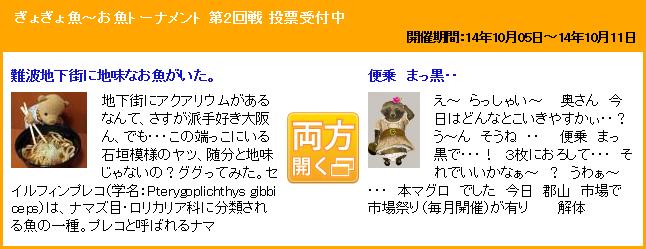 ぎょぎょ魚~お魚トーナメント 第2回戦 投票受付中