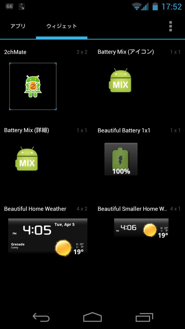 GalaxyNexus-widget