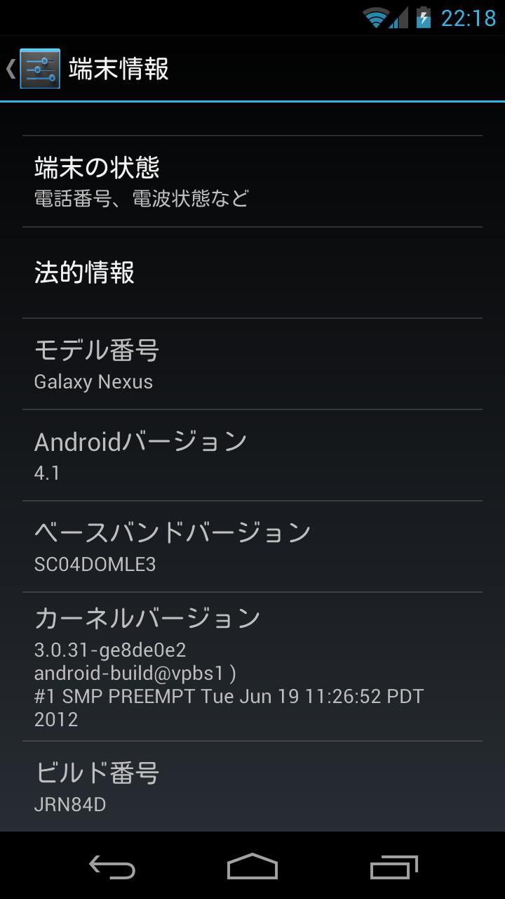Screenshot_2012-06-28-22-18-19.png