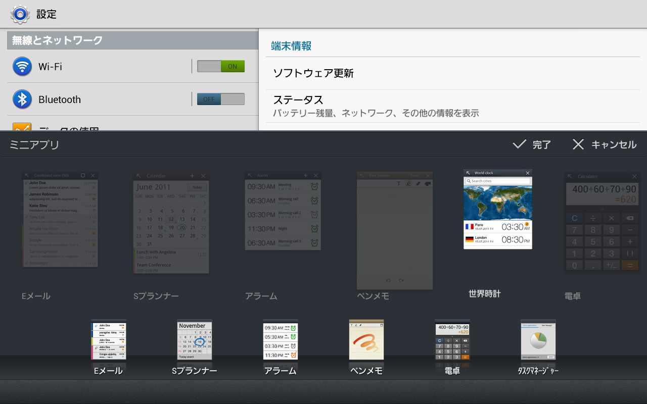 Screenshot_2012-08-14-11-18-02.png