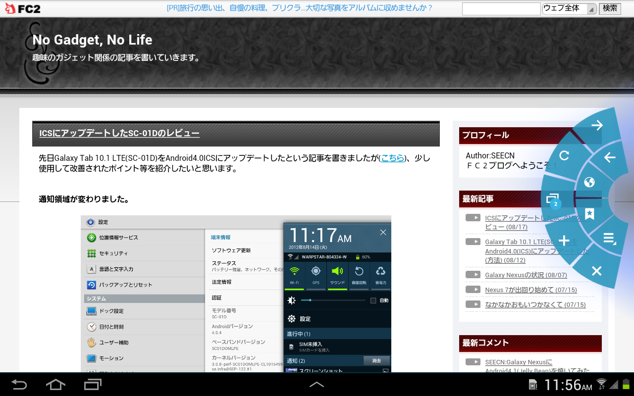Screenshot_2012-08-17-11-56-16.png