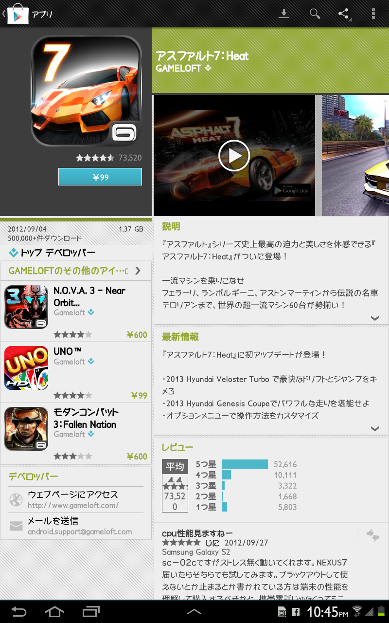 Screenshot_2012-10-04-22-45-51.png
